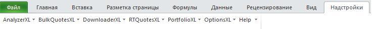модули AnalyzerXL
