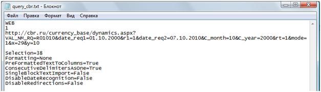 Запрос на импорт котировок в Excel