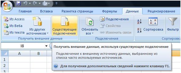 Получение внешних данных в Excel