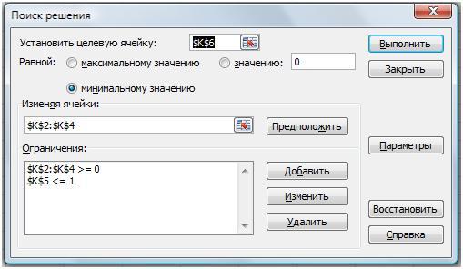 Excel поиск решений
