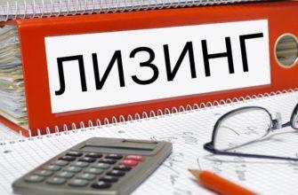 Лизинг. Что это такое простыми словами, в чем разница между лизингом и кредитом